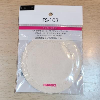 Hario FS-103 法蘭絨材質 TCA 虹吸壺專用濾布 (5 枚)